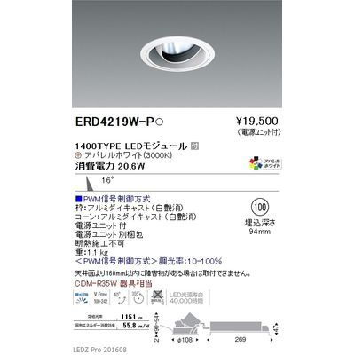 遠藤照明 LEDZ ARCHI series ユニバーサルダウンライト ERD4219W-P