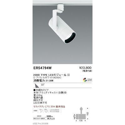 遠藤照明 LEDZ ARCHI series グレアレススポットライト ショートフード ERS4794W