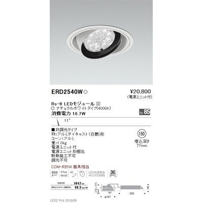 遠藤照明 LEDZ Rs series リプレイス ユニバーサルダウンライト ERD2540W