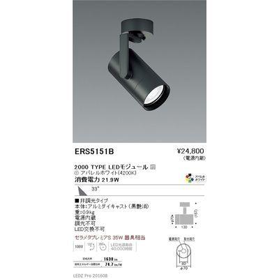 遠藤照明 LEDZ ARCHI series グレアレススポットライト ショートフード ERS5151B