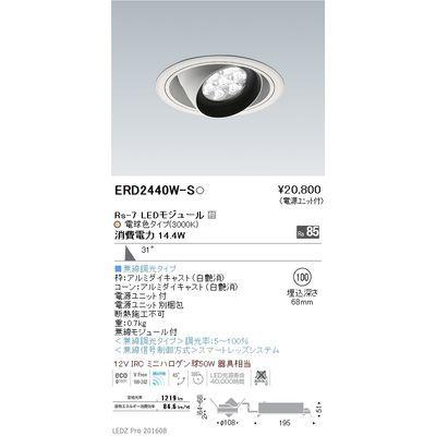 遠藤照明 LEDZ Rs series ユニバーサルダウンライト ERD2440W-S