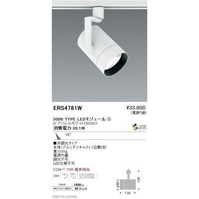 遠藤照明 LEDZ ARCHI series グレアレススポットライト ショートフード ERS4781W