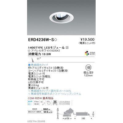 遠藤照明 LEDZ ARCHI series ユニバーサルダウンライト ERD4236W-S