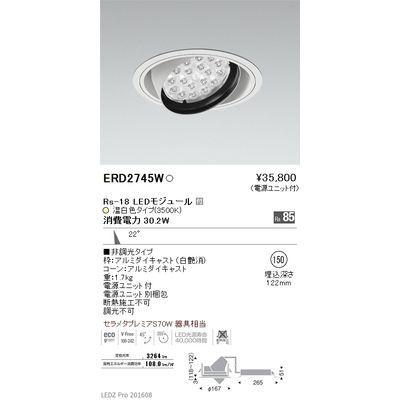 遠藤照明 LEDZ Rs series リプレイス ユニバーサルダウンライト ERD2745W