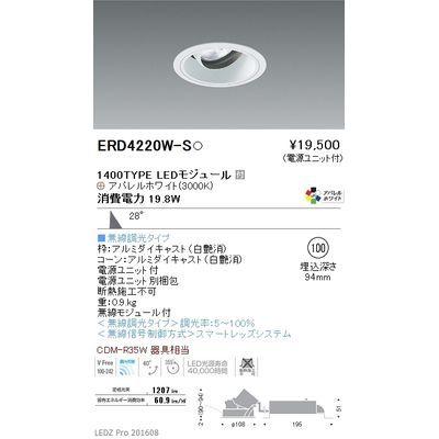 遠藤照明 LEDZ ARCHI series ユニバーサルダウンライト ERD4220W-S