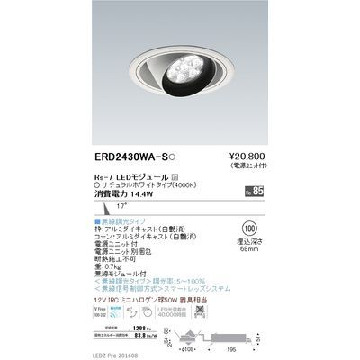 遠藤照明 LEDZ Rs series ユニバーサルダウンライト ERD2430WA-S
