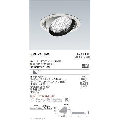 遠藤照明 LEDZ Rs series ユニバーサルダウンライト ERD2474W