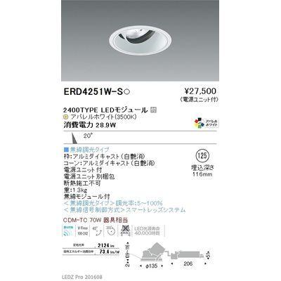 遠藤照明 LEDZ ARCHI series ユニバーサルダウンライト ERD4251W-S
