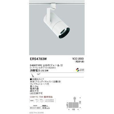 遠藤照明 LEDZ ARCHI series グレアレススポットライト ロングフード ERS4783W