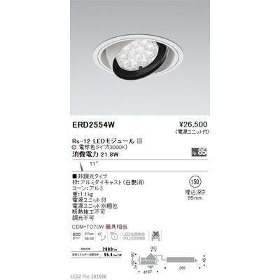 遠藤照明 LEDZ Rs series リプレイス ユニバーサルダウンライト ERD2554W