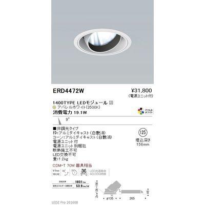 遠藤照明 LEDZ ARCHI series ユニバーサルダウンライト ERD4472W