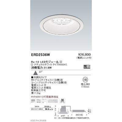遠藤照明 LEDZ Rs series リプレイスダウンライト ERD2536W
