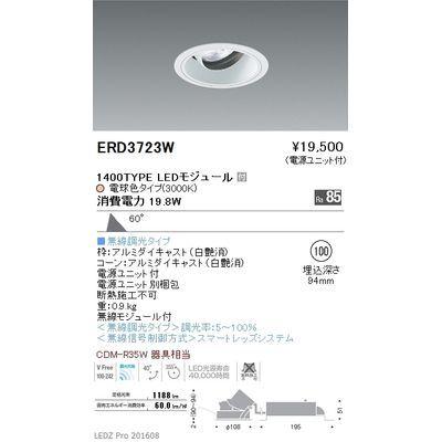 遠藤照明 LEDZ ARCHI series ユニバーサルダウンライト ERD3723W