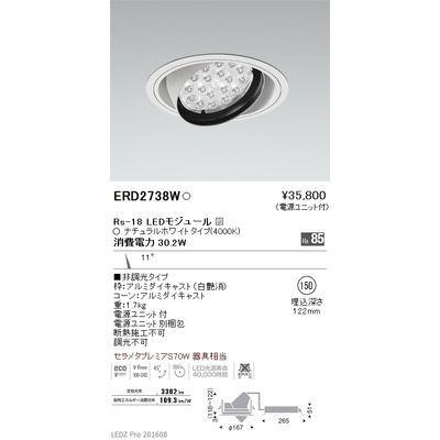 遠藤照明 LEDZ Rs series リプレイス ユニバーサルダウンライト ERD2738W