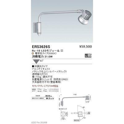 遠藤照明 LEDZ Rs series アウトドアスポットライト(アームタイプ) ERS3626S