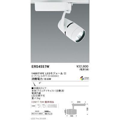 遠藤照明 LEDZ ARCHI series スポットライト ERS4557W