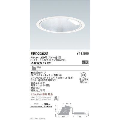 遠藤照明 LEDZ Rs series グレアレスウォールウォッシャーダウンライト ERD2362S