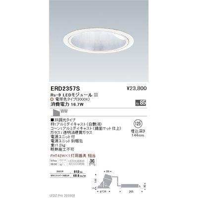 遠藤照明 LEDZ Rs series グレアレスウォールウォッシャーダウンライト ERD2357S