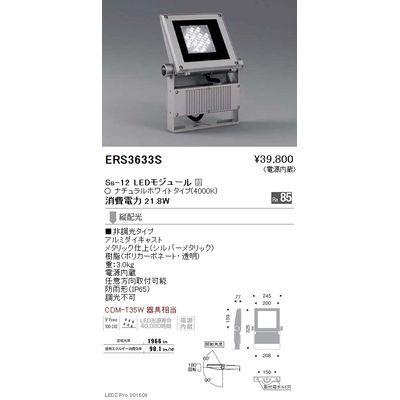 遠藤照明 LEDZ Ss series アウトドアスポットライト(看板灯) ERS3633S