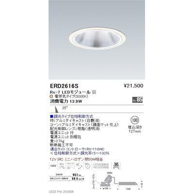 遠藤照明 LEDZ Rs series グレアレス ユニバーサルダウンライト ERD2616S