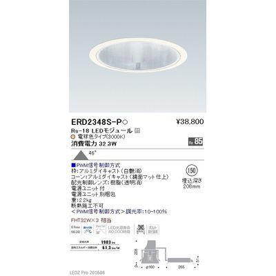 遠藤照明 LEDZ Rs series グレアレスベースダウンライト ERD2348S-P