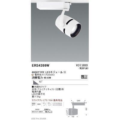 遠藤照明 LEDZ ARCHI series スポットライト ERS4399W