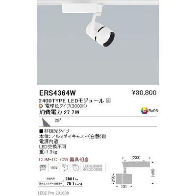 遠藤照明 LEDZ ARCHI series スポットライト ERS4364W