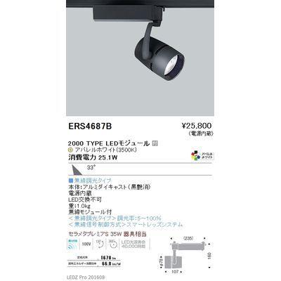 遠藤照明 LEDZ ARCHI series スポットライト ERS4687B