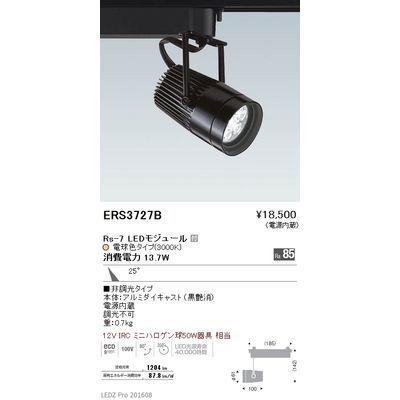 最新作 遠藤照明 スポットライト LEDZ Rs series series スポットライト Rs ERS3727B, 水素化粧品、サプリのULJショップ:1b49ebe7 --- kultfilm.se