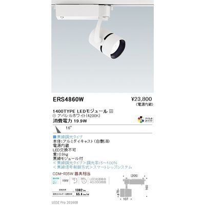 遠藤照明 LEDZ ARCHI series スポットライト ERS4860W