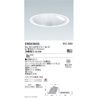 遠藤照明 LEDZ Rs series グレアレスウォールウォッシャーダウンライト ERD2363S