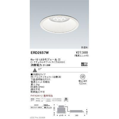 遠藤照明 LEDZ Rs series 防湿形ベースダウンライト ERD2657W