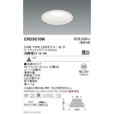 遠藤照明 LEDZ Mid Power series 軒下用ベースダウンライト ERD5670W