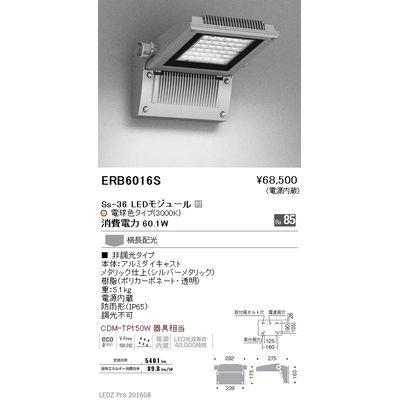 遠藤照明 LEDZ Ss series アウトドアテクニカルブラケット ERB6016S