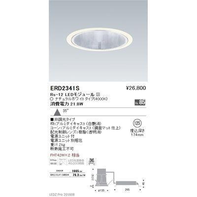 遠藤照明 LEDZ Rs series グレアレスベースダウンライト ERD2341S