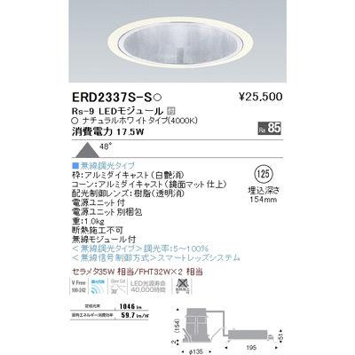 遠藤照明 LEDZ Rs series グレアレスベースダウンライト ERD2337S-S