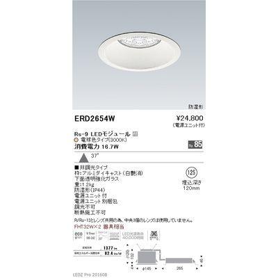 遠藤照明 LEDZ Rs series 防湿形ベースダウンライト ERD2654W