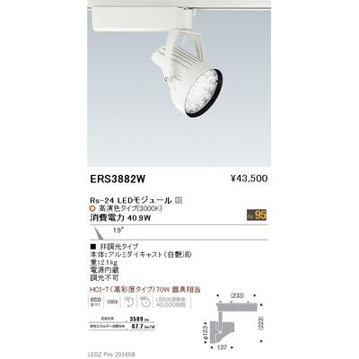 遠藤照明 LEDZ Rs series 生鮮食品用照明(スポットライト) ERS3882W