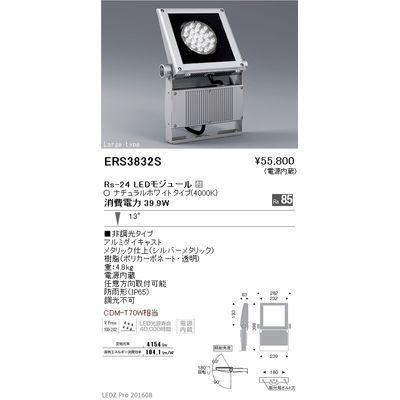 遠藤照明 LEDZ Rs series アウトドアスポットライト/アウトドアスポットライト(アームタイプ) ERS3832S