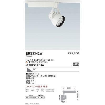 大特価!! 遠藤照明 LEDZ Rs series 遠藤照明 series スポットライト LEDZ ERS3342W, Gambaru ショップ:2b60fc2d --- maalem-group.com