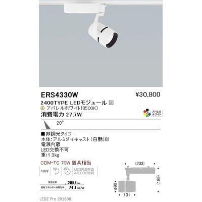 遠藤照明 LEDZ ARCHI series スポットライト ERS4330W