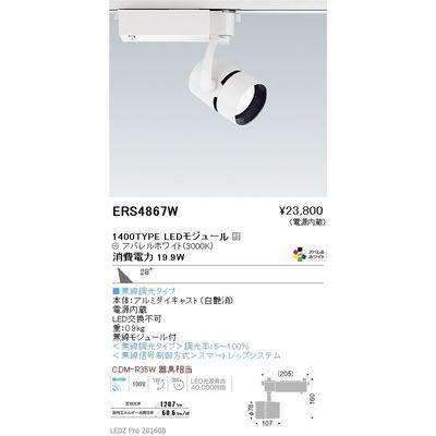 遠藤照明 LEDZ ARCHI series スポットライト ERS4867W