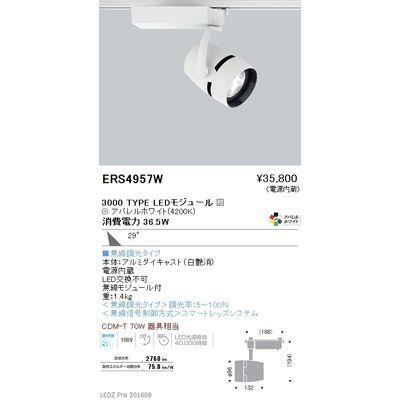 遠藤照明 LEDZ ARCHI series スポットライト ERS4957W