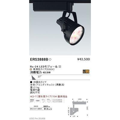 遠藤照明 LEDZ Rs series 生鮮食品用照明(スポットライト) ERS3888B