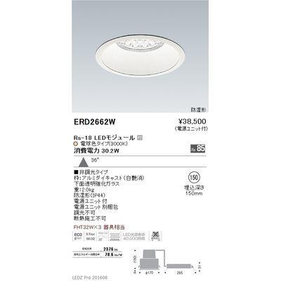 遠藤照明 LEDZ Rs series 防湿形ベースダウンライト ERD2662W