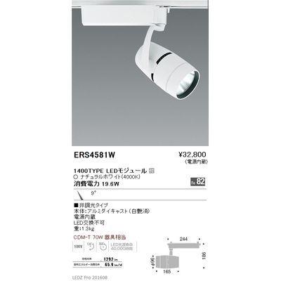 遠藤照明 LEDZ ARCHI series スポットライト ERS4581W