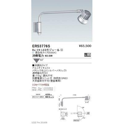 遠藤照明 LEDZ Rs series アウトドアスポットライト(アームタイプ) ERS3776S
