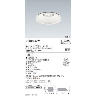 遠藤照明 LEDZ Rs series 防湿形ベースダウンライト ERD2647W