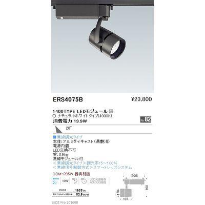 遠藤照明 LEDZ ARCHI series スポットライト ERS4075B