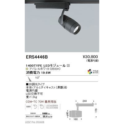 遠藤照明 LEDZ ARCHI series スポットライト ERS4446B